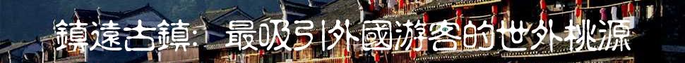 镇远古镇:最吸引外国游客的世外桃源