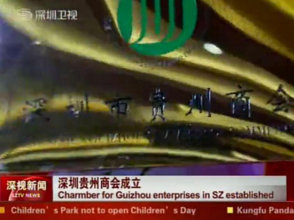 深圳市贵州太阳城娱乐平台成立大会