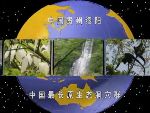 千赢国际绥阳双河溶洞——亚洲第一洞