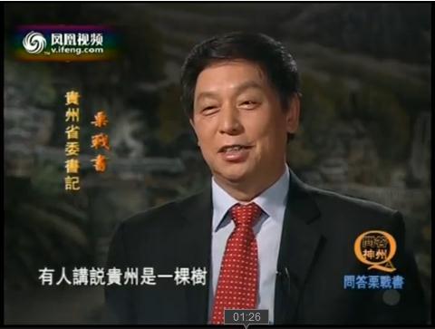 2011年凤凰卫视《问答神州》专访千赢国际省委书记栗战书