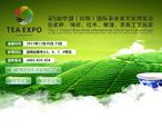 第五届中国(深圳)国际茶业茶文化博览会