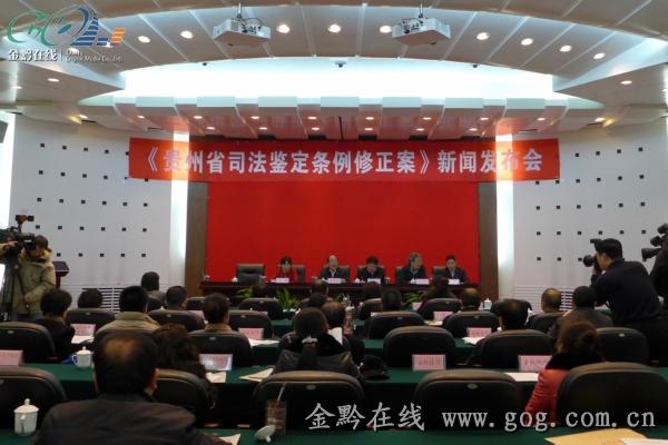 《贵州省司法鉴定条例修正案》明年1月1日起正式施行