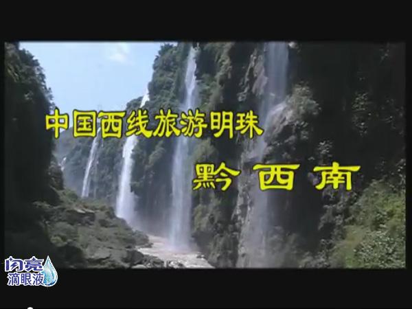 走进黔西南-兴义马岭河大峡谷、万峰林、万峰湖