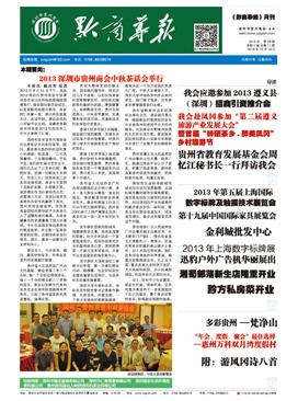 《黔商导报》第十一期
