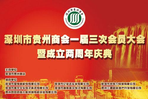 深圳市贵州太阳城娱乐平台一届三次会员大会暨成立两周年庆典隆重召开