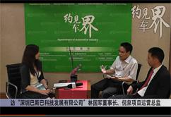"""访""""深圳巴斯巴科技发展有限公司""""林国军董事长、倪泉项目运营总监"""