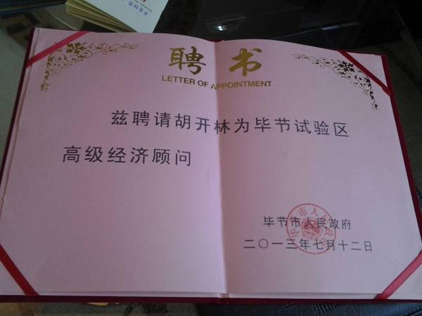毕节日报:深圳市贵州太阳城娱乐平台企业家考察团到我市考察